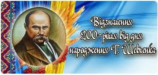 Відзначення 200-річчя від дня народження Г.Шевченка